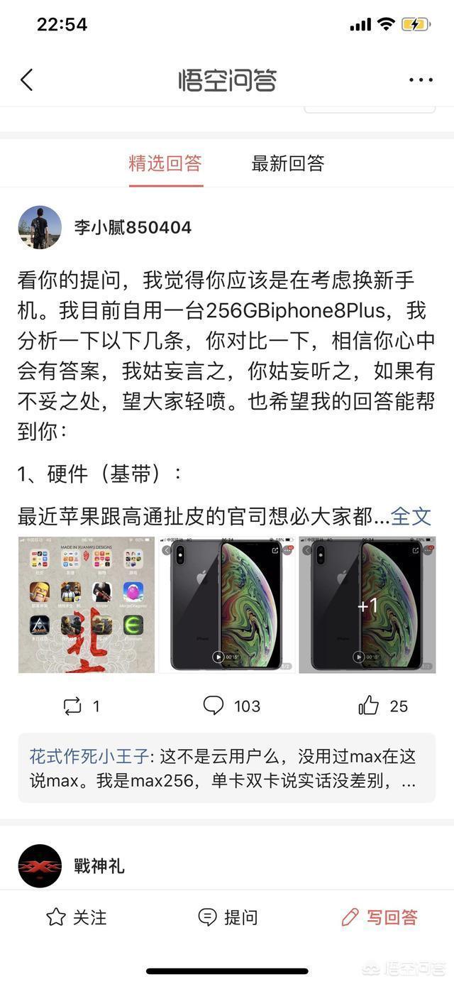 iPhone XS Max怎麼樣?只插入單張SIM卡的話,可不可以改善信號質量呢?