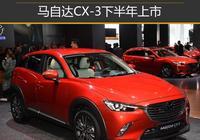 全新馬自達CX-3預計售價 進口小型SUV年內上市