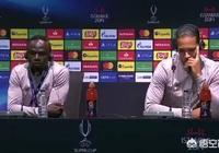 """記者問:""""梅西贏得金球獎你會沮喪嗎?""""馬內當著範迪克說:這是他應該得!你怎麼看?"""