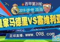 西甲 皇家馬德里vs塞維利亞直播,皇馬想獲勝增強聯賽競爭力!