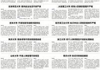 北京師範大學:黨內政治生活不夠嚴肅
