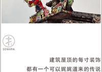 照搬皇宮建築樣式使用龍鳳元素,潮汕建築能這麼大膽是因為...