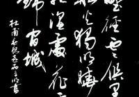 行草書詩詞名句,寫的就是不一樣,蕭育明書法:疑是銀河落九天