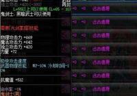 DNF:漩渦十個劍魂有九個換裝沒遺願,3500力以上都少,這才是劍魂玩家哭弱的原因?