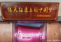 四川博物院之紅軍長征在四川