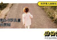 孩子總愛哭鬧、倔強,別責罵!可能是進入了秩序敏感期