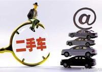 二手車購車流程重磅分享?新手買二手車重要提醒!