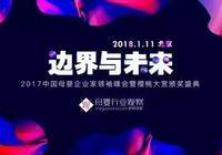 重磅邊界與未來·2017中國母嬰企業家領袖峰會暨櫻桃大賞頒獎盛典