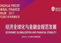 區塊鏈引領金融科技革命,加快數字普惠金融創新