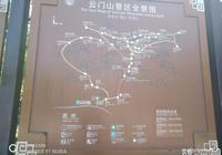 登青州雲門山,感受青州歷史文化變遷