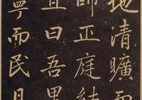 趙孟頫五十七歲書,真不愧為四大楷之一!