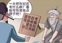 搞笑漫畫:老杜救助窮老頭,讓兒子回來報恩?