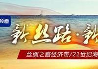 """""""尋夢""""千年聞簫笙 不盡""""駝鈴""""響四海"""