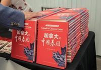 《加拿大的中國基因》新書在加拿大溫哥華首發