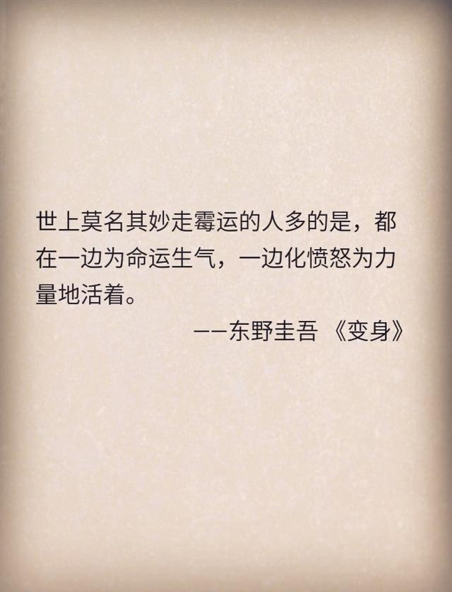 東野圭吾筆下精闢到骨子的9句話,哪一句戳中了你的心?