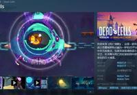 PC遊戲大推薦:DeadCells-死亡細胞