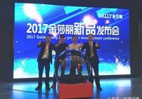 2017金莎麗新品發佈會在上海廚衛展隆重舉行