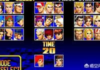 拳皇97中有多少人物可以無限連?