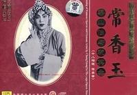 有人說京劇火不過豫劇是真的嗎?你怎麼看?