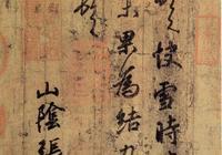 李敖:我託劉長樂先生,把乾隆跋王著《千字文》轉交給了北京故宮