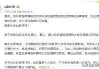 奧運冠軍小三門原配發文身份疑確認 曾稱李小雙李小鵬是偶像師兄