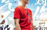 《會痛的十七歲》角色海報 王力宏蔡卓妍驚喜亮相