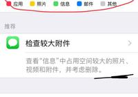 iOS11初體驗