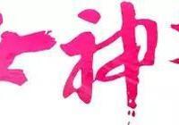 女神節,看看中國最美的女畫家們!