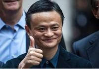 如何看待馬雲正式卸任阿里董事局主席?