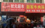 """六安毛坦廠鎮商家生意圍著學生轉,有一處店名直接叫""""985"""""""