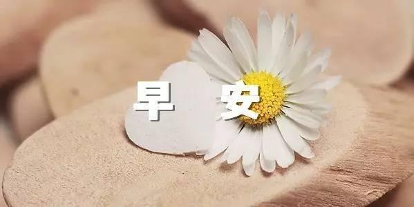 早安心語:如果說人生是湛藍的天空,那麼失意則是一朵漂浮的白雲