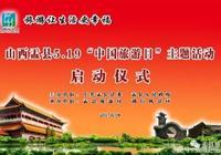 """""""5.19""""中國旅遊日 惠遊盂縣"""
