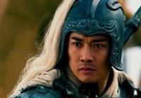 趙雲同門師兄,忠勇不遜關羽,只因錯殺一人,被劉備含淚斬殺