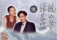 音樂欣賞:沈小岑 張暴默《20世紀中華歌壇名人百集珍藏版》