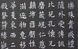 唐 歐陽詢 小楷《千字文》書法欣賞