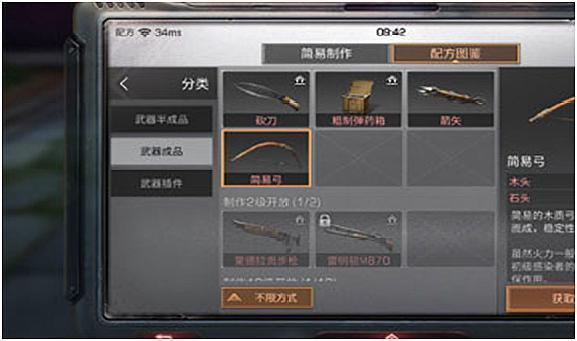 明日之後;新手玩家最喜歡做的武器,最後一把傷害最高?
