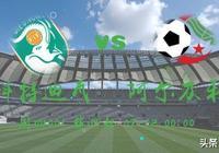 競彩單關推薦:非洲杯,科特迪瓦VS阿爾及利