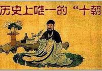 馮道:歷五朝八姓十一位皇帝的不倒翁