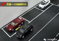 駕駛技巧|側方位停車小技巧