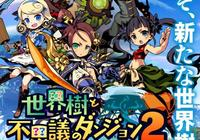 3DS《世界樹與不可思議迷宮2》最新3職業情報公開