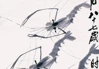 墨跡觸摸國畫-國畫大師齊白石蝦蟹小傳-讓你在手機上欣賞傳世國畫