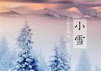 二十四節氣祝福語大全:24節氣祝福語5-小雪