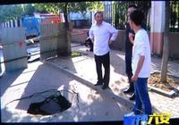 危險!六安一學校門口路面突然塌陷!留下一米多深大坑!