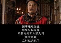 大明王朝1566:歷史總是驚人的相似