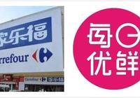 家樂福中國賣身,每日優鮮再獲騰訊加持,新舊零售激烈交鋒