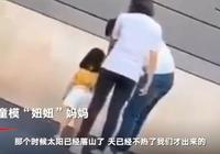 踹童模事件始末 妞妞媽媽為什麼打牛牛?妞妞被親媽踢踹視頻曝光