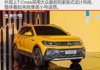 最便宜的大眾SUV ,內飾與車身同配色, 這回本田XRV壓力大了!
