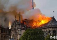 法國總統說將發起國際募捐,用以修復巴黎聖母院,作為一箇中國人,你會捐款嗎?