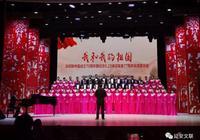 """【文聯動態】""""我和我的祖國""""慶祝新中國成立70週年暨紀念5.23講話發表77週年合唱音樂會在新區大劇院隆重舉行"""