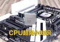 CPU超頻小知識:CPU什麼情況下需要超頻?CPU超頻需要什麼條件?